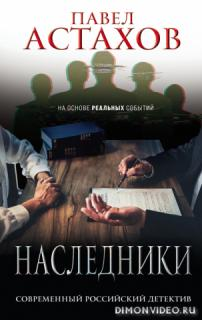 Наследники - Павел Астахов