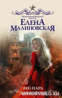 (Не) пара для короля - Елена Малиновская