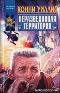 Неразведанная территория (сборник) - Конни Уиллис