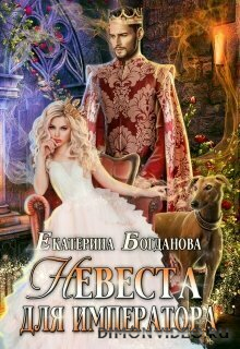 Невеста для императора - Екатерина Богданова