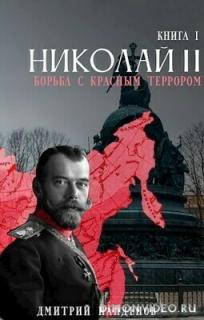 Николай Второй. Трилогия - Дмитрий Найденов