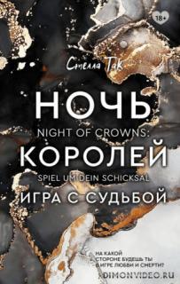 Ночь Королей. Игра с судьбой - Стелла Так, Екатерина Новгородова