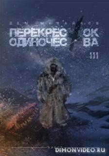 ПереКРЕСТок одиночества 3 - Дем Михайлов