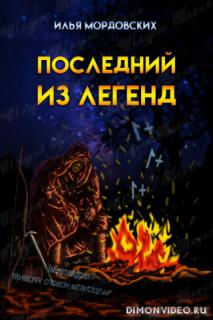 Последний из легенд - Илья Мордовских