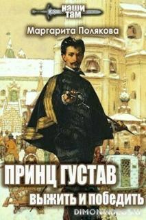 Принц Густав. Выжить и победить - Маргарита Полякова