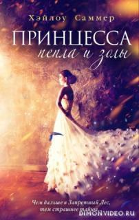Принцесса пепла и золы - Хэйлоу Саммер