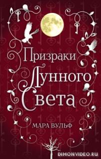 Призраки лунного света - Мара Вульф
