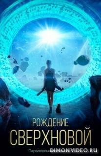 Рождение сверхновой - Сергей Чернов