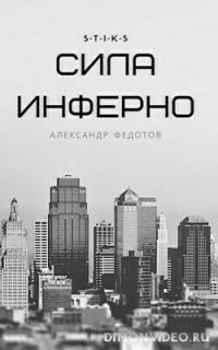 S-T-I-K-S. Сила инферно - Александр Федотов