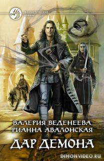 Дар демона - Валерия Веденеева, Рианна Авалонская