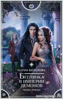 Беглянка в империи демонов. Метка демона - Мария Боталова