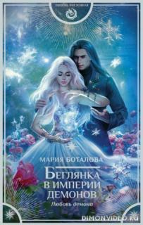 Любовь демона - Мария Боталова