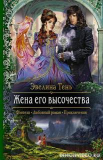 Жена Его Высочества - Эвелина Тень