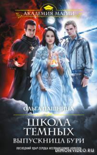 Выпускница бури - Ольга Пашнина