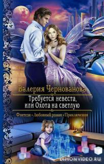Требуется невеста, или охота на светлую - Валерия Чернованова