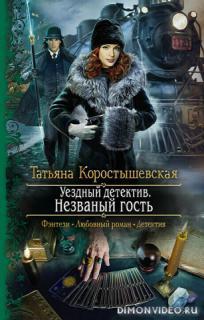 Незваный гость - Татьяна Коростышевская