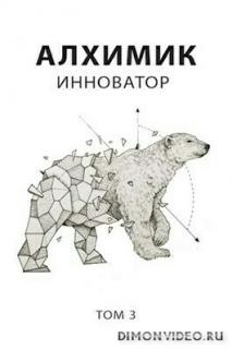 Алхимик. Инноватор - Роман Пастырь