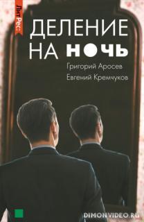 Деление на ночь - Евгений Кремчуков, Григорий Аросев