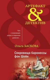 Сокровища баронессы фон Шейн - Ольга Баскова
