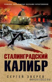 Сталинградский калибр - Сергей Зверев