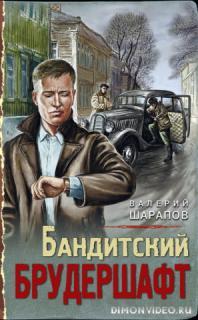 Бандитский брудершафт - Валерий Шарапов