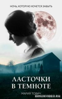 Ласточки в темноте - Мария Тович