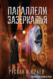Параллели Зазеркалья - Руслан Юрьев
