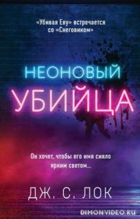 Неоновый убийца - Дж. С. Лок