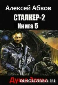 Душа Зоны - Алексей Абвов