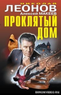 Проклятый дом - Николай Леонов, Алексей Макеев