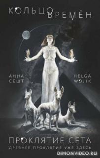 Кольцо времён. Проклятие Сета - Анна Сешт, Helga Wojik