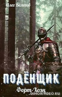 Форт-Хоэн - Олег Велесов