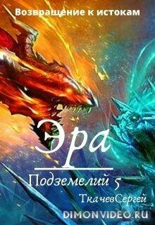 Эра подземелий 5 - Сергей Ткачев