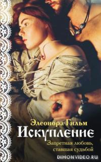 Искупление - Элеонора Гильм