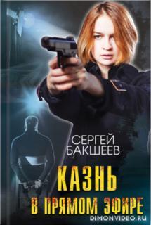 Казнь в прямом эфире - Сергей Бакшеев