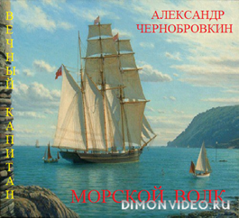 Морской волк - Александр Чернобровкин