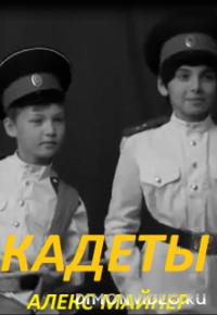 Кадеты - Александр Сафонов