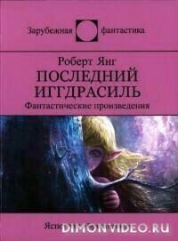 Последний Иггдрасиль: Фантастические произведения - Роберт Янг