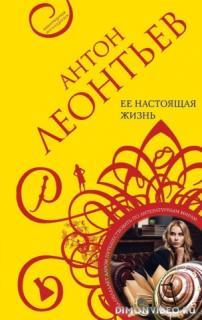 Ее настоящая жизнь - Антон Леонтьев