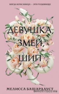 Девушка, змей, шип - Мелисса Башардауст