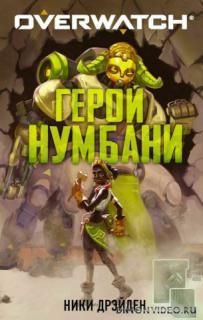Overwatch: Герой Нумбани - Ники Дрэйден