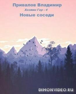 Новые соседи - Владимир Привалов