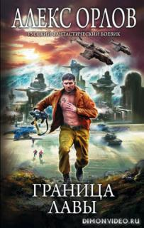 Граница лавы - Алекс Орлов