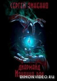 Диармайд: Изнанка рая - Сергей Зиненко