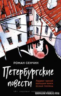 Петербургские повести - Роман Сенчин