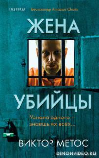 Жена убийцы - Виктор Метос