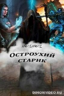 Остроухий старик - noslnosl