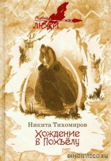 Хождение в Похъелу - Никита Тихомиров