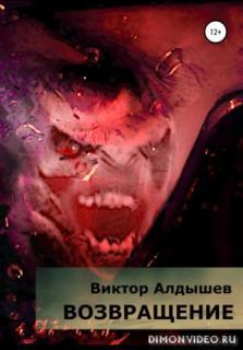 Возращение. Дилогия - Виктор Алдышев