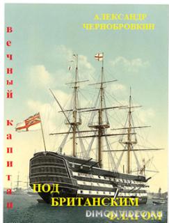 Под британским флагом - Александр Чернобровкин